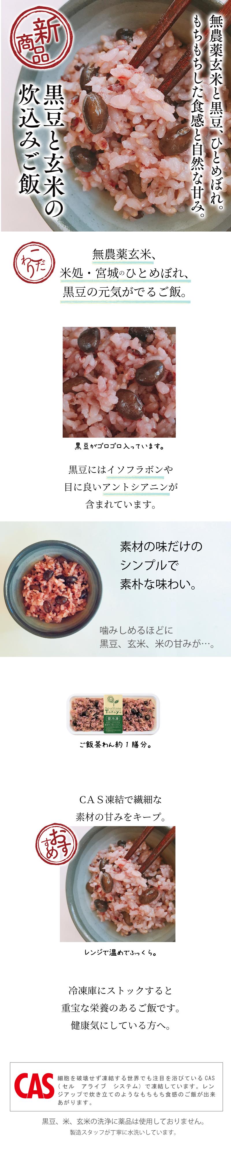 黒豆と玄米の炊込みご飯