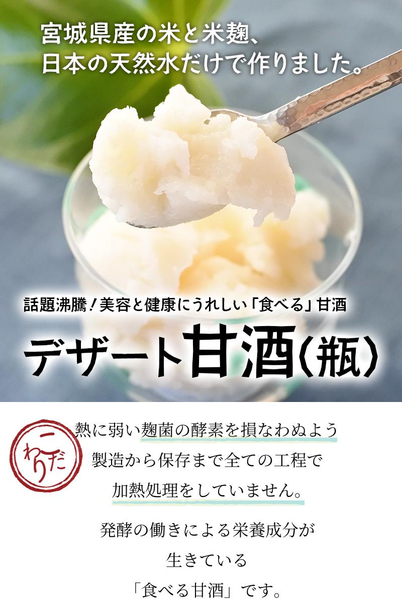 米処・宮城の米と米麹、日本の天然水だけで作りました。