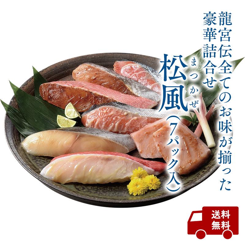 当店自慢の漬け魚詰合せ。7種の贅沢な魚種揃い。お味は固より、個パックで保存も便利。レンジOK。【送料無料】