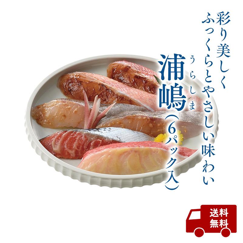 彩り美しくふっくらとやさしい味わい 浦嶋(6P入)