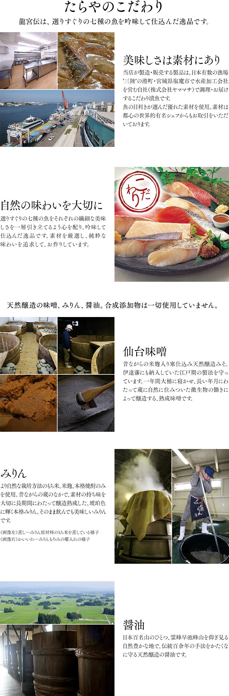 たらやのこだわり−選び抜いた素材をていねいに炊き上げた熟練の味、本格煮魚です。