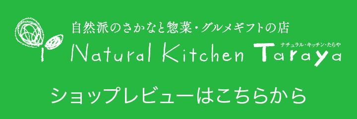 自然派のさかなと惣菜・グルメギフトの店 ナチュラル・キッチン・たらや−ショップレビューはこちら