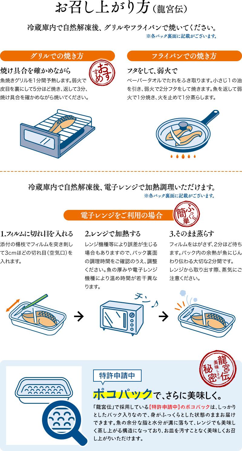 お召し上がり方(龍宮伝)冷蔵庫内で自然解凍後、グリルやフライパンで焼いてください。※各パック裏面に記載がございます。