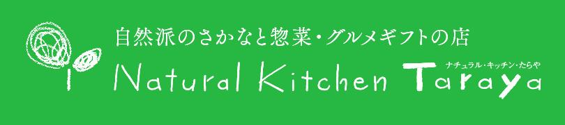 自然派のさかなと惣菜・グルメギフトの店 ナチュラル・キッチン・たらや【ショップレビューはこちら】