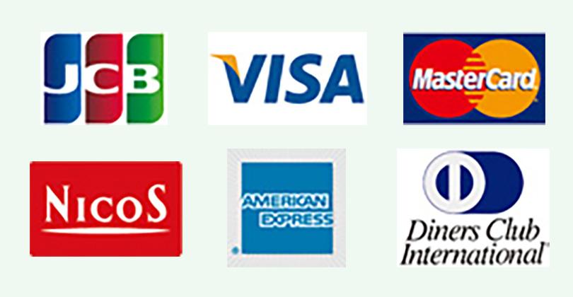 JCB/VISA/MasterCard/NICOS/アメリカンエキスプレス/ダイナースカード