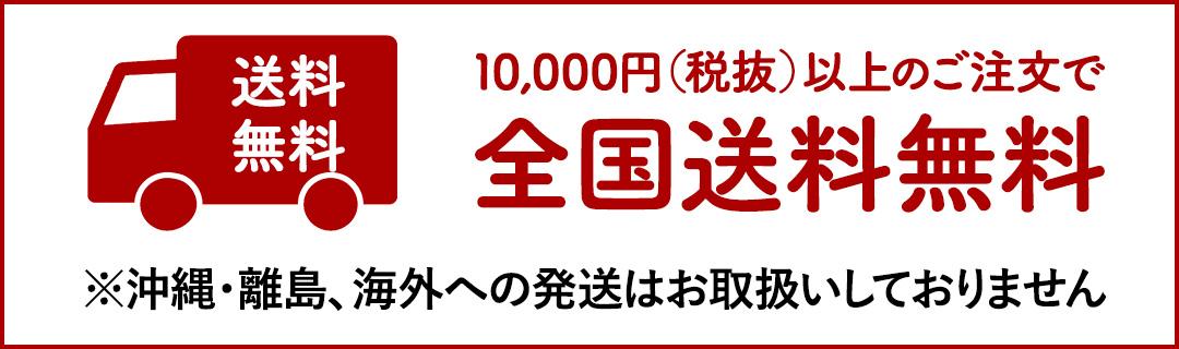 10,000円(税抜)以上のご注文で全国送料無料