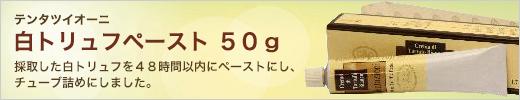 白トリュフペースト 50g