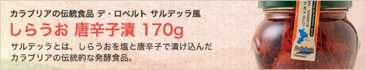 しらうお 唐辛子漬 170g