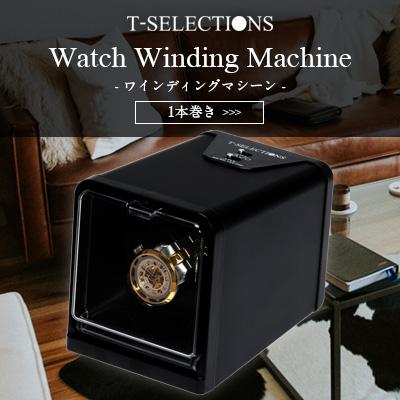 自動巻き腕時計巻き上げ機
