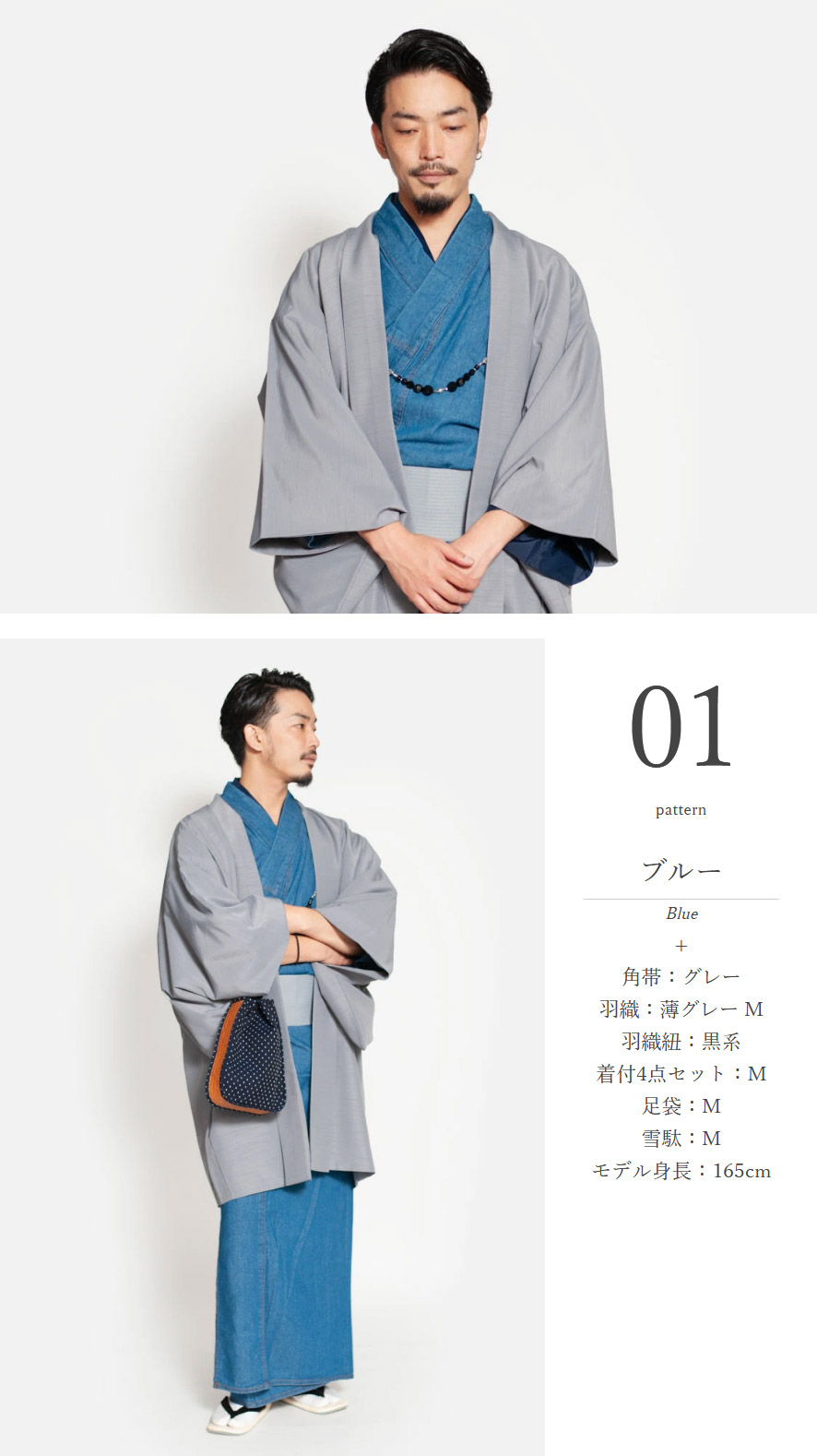 初めての着物にもおすすめのメンズデニム着物セット