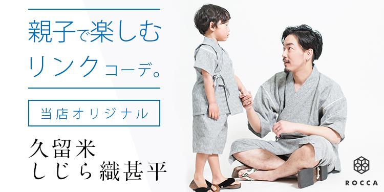 親子でも着られるパジャマにも最適な日本製甚平
