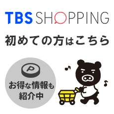 TBSshopping初めての方へ