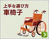 上手な選び方車椅子