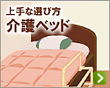 上手な選び方介護ベッド