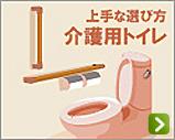 上手な選び方介護用トイレ