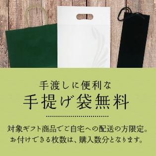 手渡しに便利な手提げ袋無料