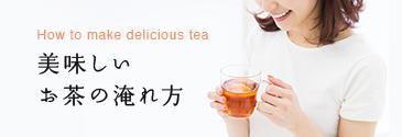 How to make delicious tea 美味しいお茶の淹れ方