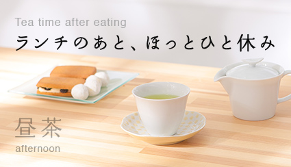Tea time after eating ランチのあと、ほっとひと休み