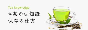 Tea knowledge お茶の豆知識 保存の仕方