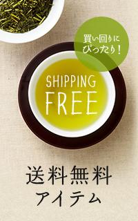 SHIPPING FREE 送料無料アイテム
