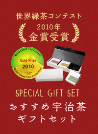 SPECIAL GIFT SET おすすめ宇治茶ギフトセット
