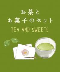 お茶とお菓子のセット TEA AND SWEETS