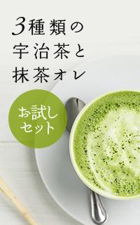 3種類の宇治茶と抹茶オレ