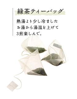 緑茶ティーバッグ
