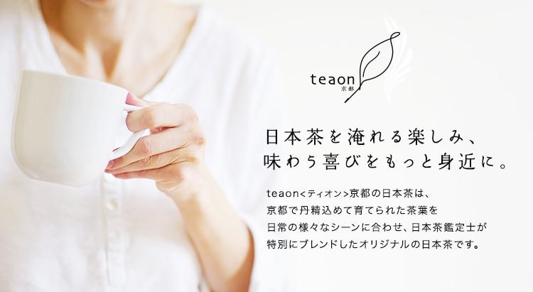 日本茶を淹れる楽しみ、味わう喜びをもっと身近に。
