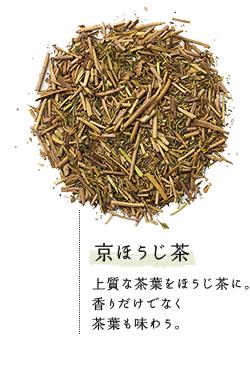 京ほうじ茶