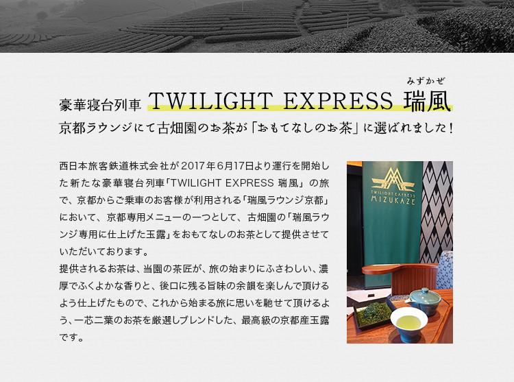 豪華寝台列車 TWILIGHT EXPRESS 瑞風