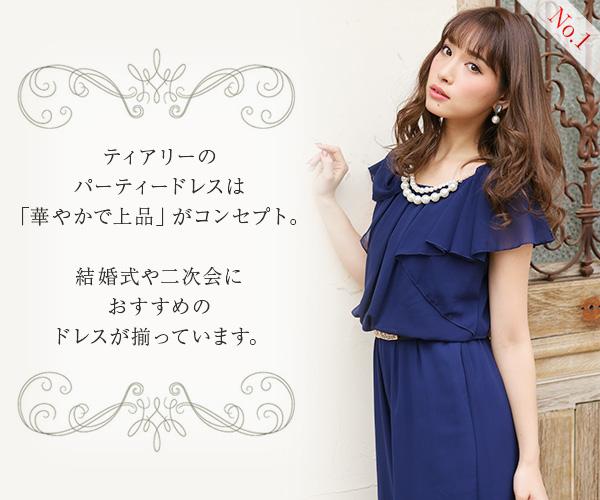 【パーティードレスランキングNo.1】ベルトとネックレスが付いているパンツドレス