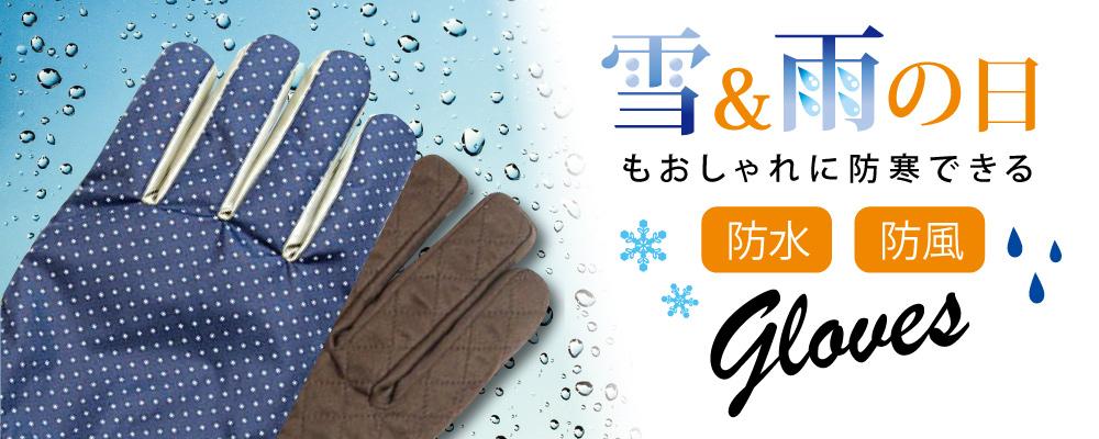 雪や雨の日もおしゃれ。婦人防水手袋