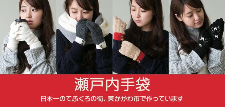 日本製の香川県で作った手袋