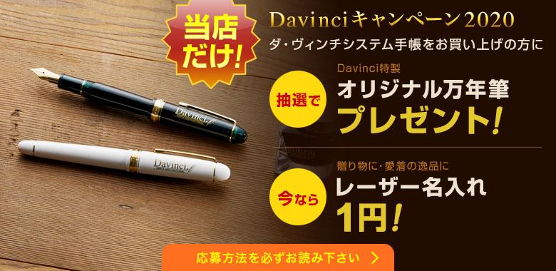 Davinciキャンペーン