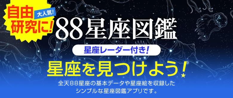 星座学習アプリ88星座図鑑で自由研究
