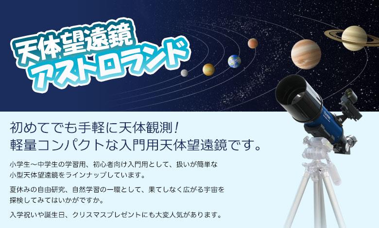 小学生・中学生の学習用、初心者向け入門用に小型天体望遠鏡をラインナップ。夏休みの自由研究、入学祝いや誕生日、クリスマスプレゼントにも