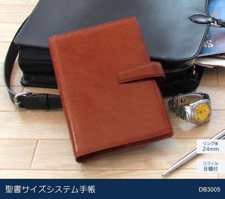 聖書サイズシステム手帳DB3005
