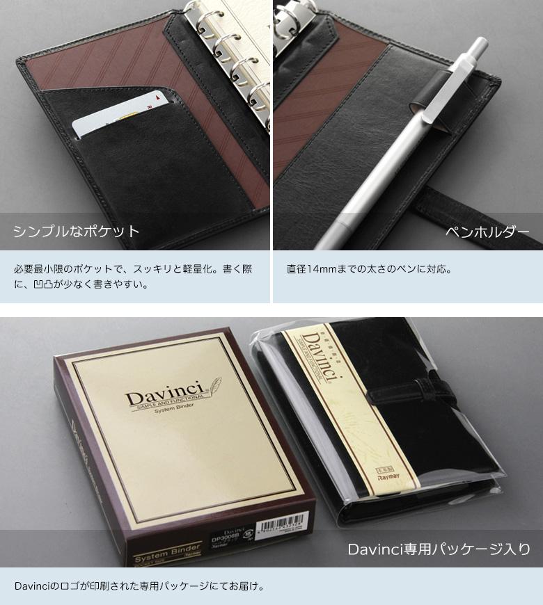 必要最小限のポケットで、スッキリと軽量化。凹凸が少なく書きやすい。Davinciのロゴが印刷された専用パッケージにてお届け。