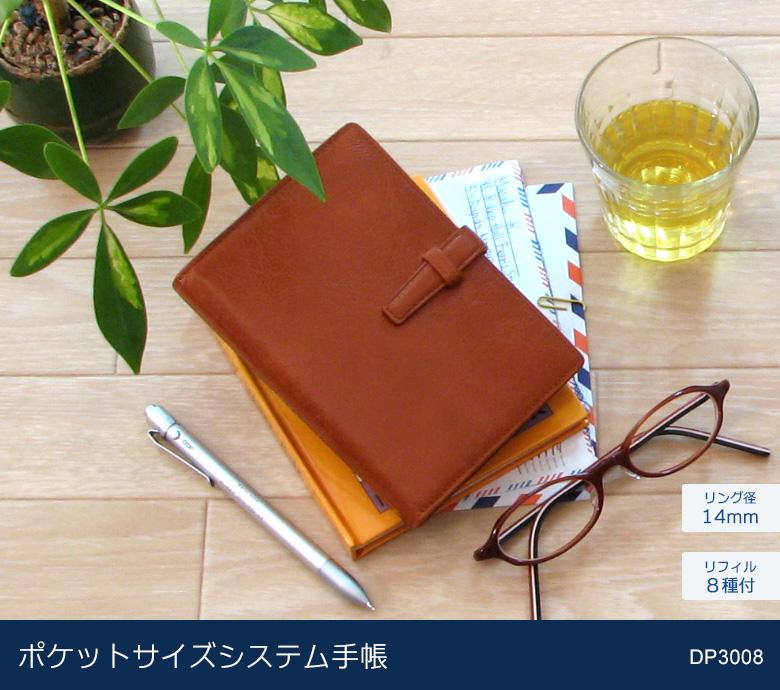 ポケットサイズシステム手帳DP3008