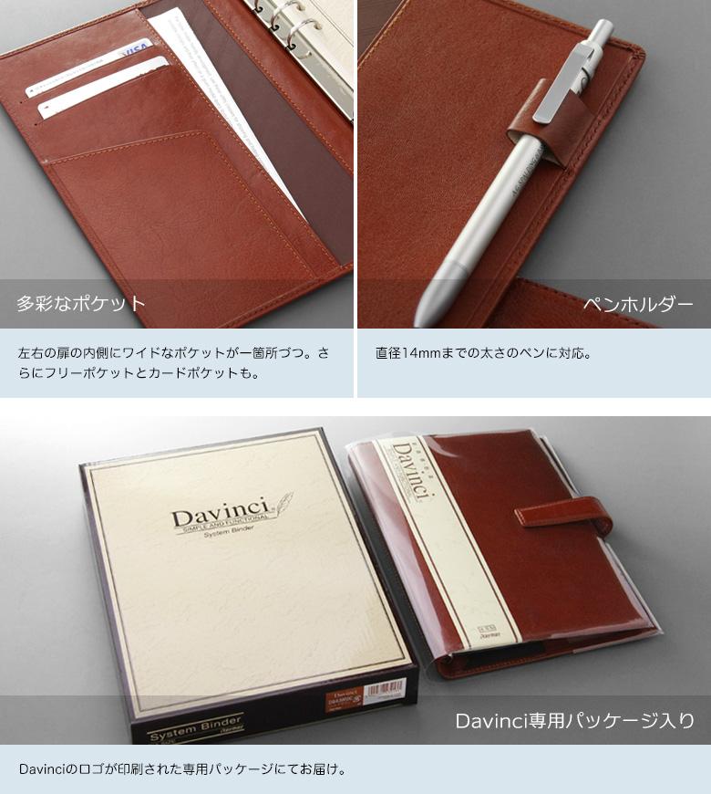 内側にワイドなポケットが一箇所づつ。フリーポケットとカードポケットも。Davinciのロゴが印刷された専用パッケージにてお届け。