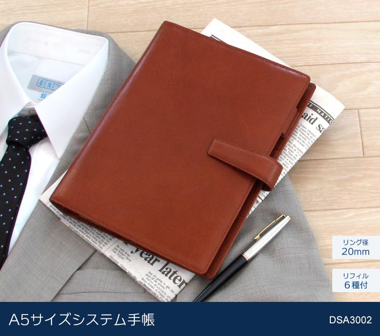 A5サイズシステム手帳DSA3002