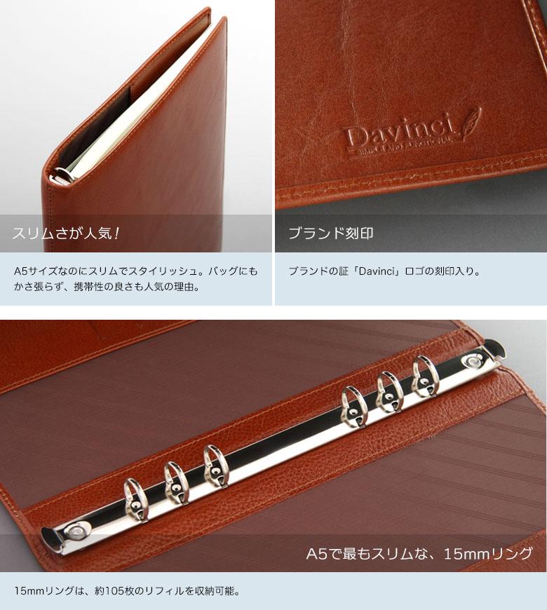 A5サイズなのにスリムでスタイリッシュ。バッグにもかさ張らず、携帯性の良さも人気の理由。丈夫な「Davinci」刻印入りリング。15mmリングは、約100枚のリフィルを収納可能。