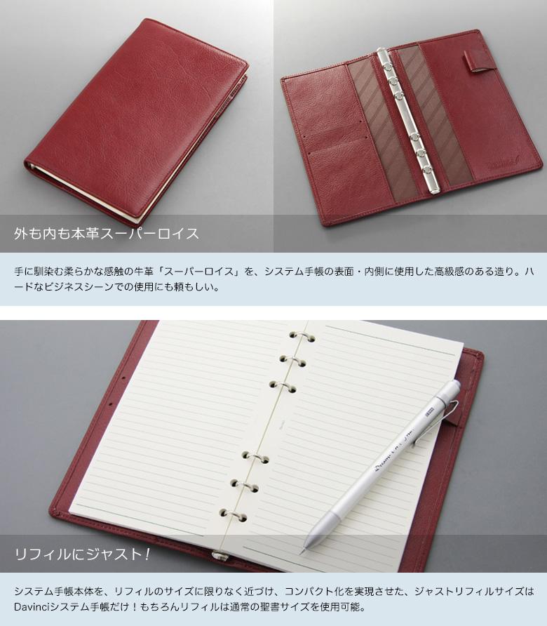手に馴染む柔らかな感触の牛革「スーパーロイス」を、システム手帳の表面・内側に使用。システム手帳を、リフィルに限りなく近づけ、コンパクト化を実現させた、ジャストリフィルサイズはDavinciシステム手帳だけ!リフィルは通常の聖書サイズを使用可能。