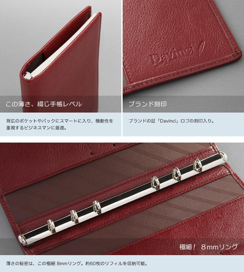 背広のポケットやバックにスマートに入り、機動性を重視するビジネスマンに最適。丈夫な「Davinci」刻印入りリング。8mmリングは、約55枚のリフィルを収納可能。