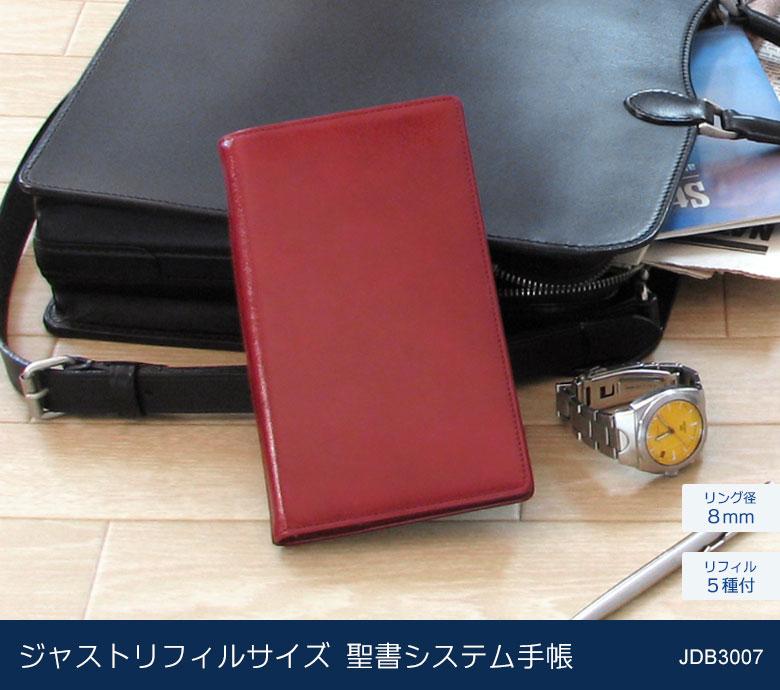 ジャストリフィルサイズ聖書システム手帳JDB3007