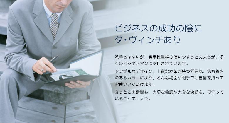シンプルなデザインと使い勝手のよさから、多くにビジネスマンに支持されている。