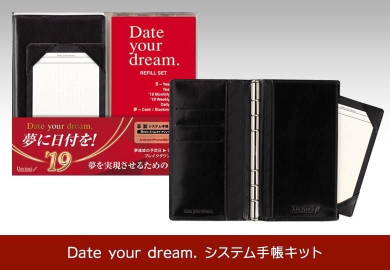 Date your dreamシステム手帳キットYYJDB100