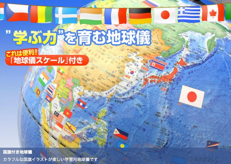国旗で探そう世界の国々
