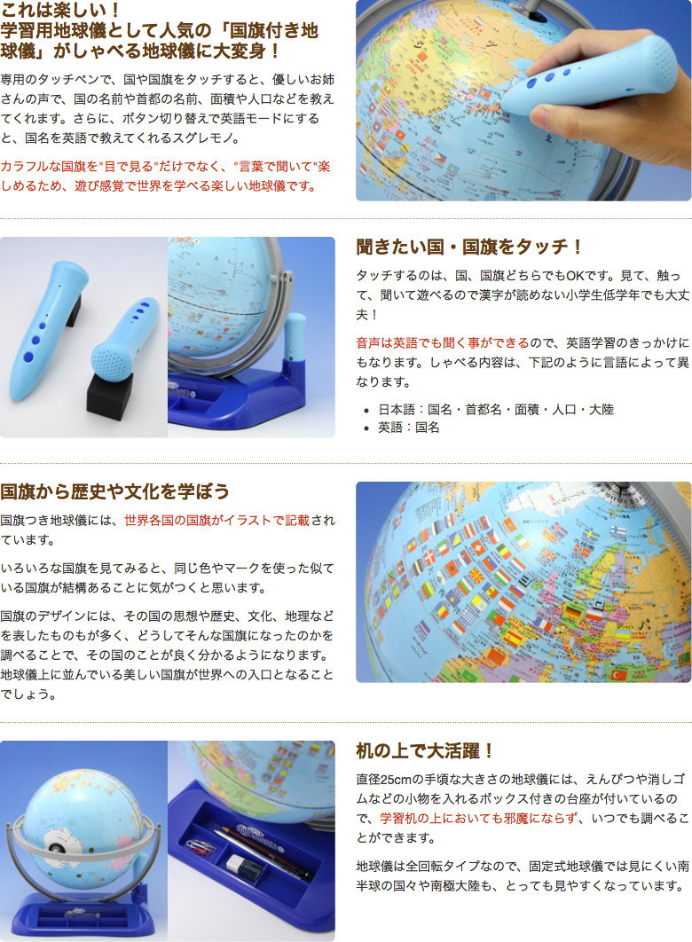しゃべる国旗イラスト付、行政タイプ地球義OYV400。学習用地球儀として人気の「国旗付き地球儀」がしゃべる地球儀に大変身!